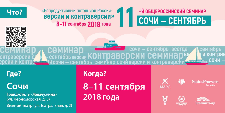 Shapka Sochi pol 18